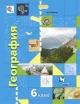 География 6 кл. Начальный курс. Учебник